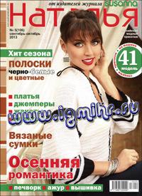журнал по вязанию Наталья № 5,2013