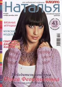 журнал по вязанию Наталья № 6,2009