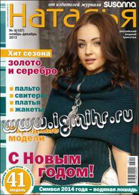 журнал по вязанию Наталья № 6,2013
