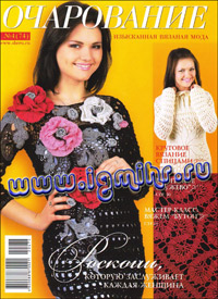 журнал по вязанию Очарование № 4(74),2012