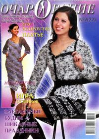 журнал по вязанию Очарование № 22,2008