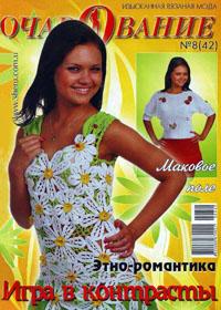 журнал по вязанию Очарование № 42,2009