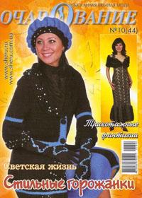 журнал по вязанию Очарование № 44,2009