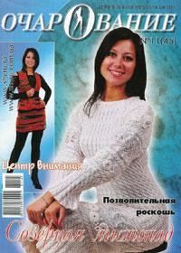 журнал по вязанию Очарование № 45,2009