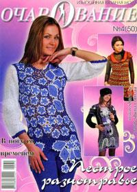 журнал по вязанию Очарование № 50,2010