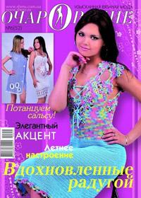 журнал по вязанию Очарование № 52,2010
