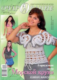Вязания журнал очарования