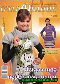 журнал по вязанию Очарование № 55,2010