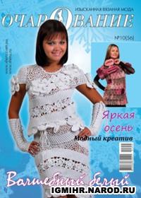 журнал по вязанию Очарование № 56,2010
