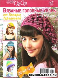 Смотреть журнал по вязанию головных уборов