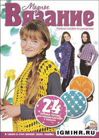журнал по вязанию Модное вязание № 1, 2012