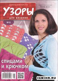 журнал по вязанию Секреты мастерства. Узоры для вязания № 8, 2012