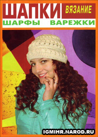 журнал по вязанию Вязание: шапки, шарфы, варежки № 1, 2011