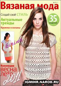 журнал по вязанию Вязаная мода № 1,2011