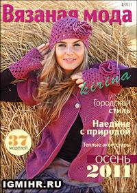 журнал по вязанию Вязаная мода № 2,2011