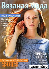 журнал по вязанию Вязаная мода № 2,2012