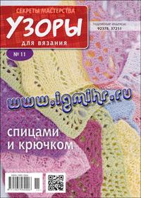 журнал по вязанию Секреты мастерства. Узоры для вязания № 11, 2012