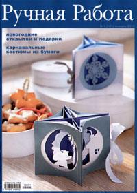 журнал по рукоделию Ручная работа № 1,2010