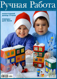 журнал по рукоделию Ручная работа № 1,2009