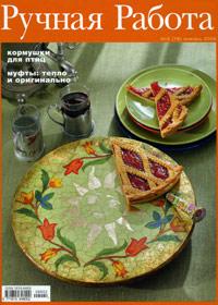 журнал по рукоделию Ручная работа № 2,2009