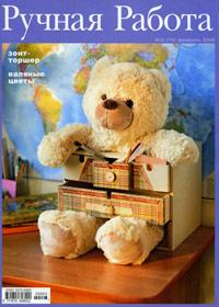 журнал по рукоделию Ручная работа № 3,2009