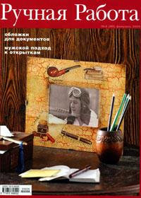 журнал по рукоделию Ручная работа № 4,2009
