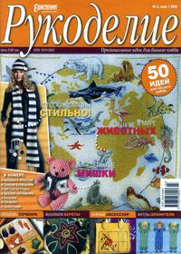 журнал по рукоделию Рукоделие (Единственная рекомендует) № 3,2006