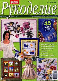 журнал по рукоделию Рукоделие (Единственная рекомендует) № 4,2006