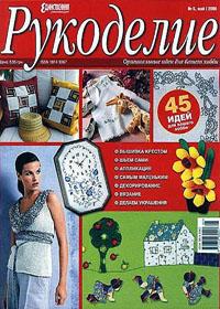журнал по рукоделию Рукоделие (Единственная рекомендует) № 5,2006