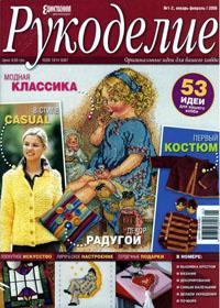 журнал по рукоделию Рукоделие (Единственная рекомендует) № 1-2,2006