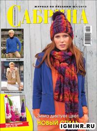 журнал по вязанию Сабрина № 1,2013