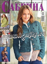 журнал по вязанию Сабрина № 1,2014