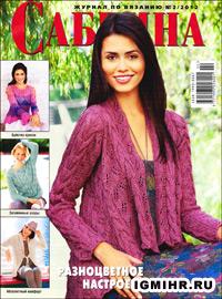 журнал по вязанию Сабрина № 2,2012