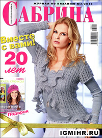журнал по вязанию Сабрина № 2,2013