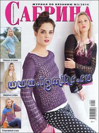 журнал по вязанию Сабрина № 2,2014
