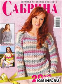 журнал по вязанию Сабрина № 3,2013
