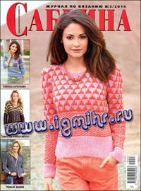 журнал по вязанию Сабрина № 3,2014