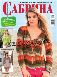 журнал по вязанию Сабрина № 4,2013