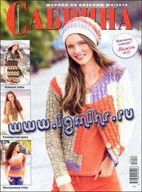 журнал по вязанию Сабрина № 4,2014