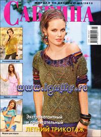журнал по вязанию Сабрина № 5,2012