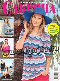 журнал по вязанию Сабрина № 5,2013