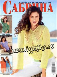 журнал по вязанию Сабрина № 5,2014