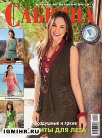 журнал по вязанию Сабрина № 6,2012