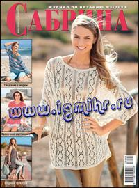 журнал по вязанию Сабрина № 6,2013