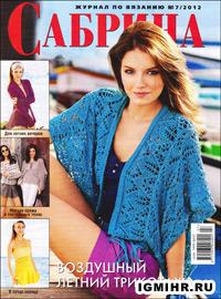 журнал по вязанию Сабрина № 7,2012