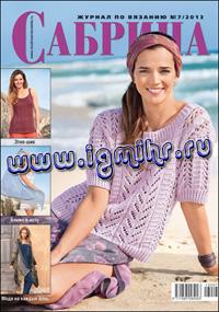 журнал по вязанию Сабрина № 7,2013
