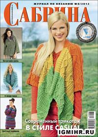 журнал по вязанию Сабрина № 8,2012