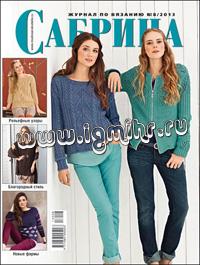 журнал по вязанию Сабрина № 8,2013