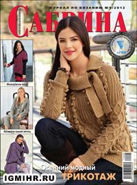 журнал по вязанию Сабрина № 9,2012