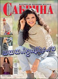 журнал по вязанию Сабрина № 9,2013